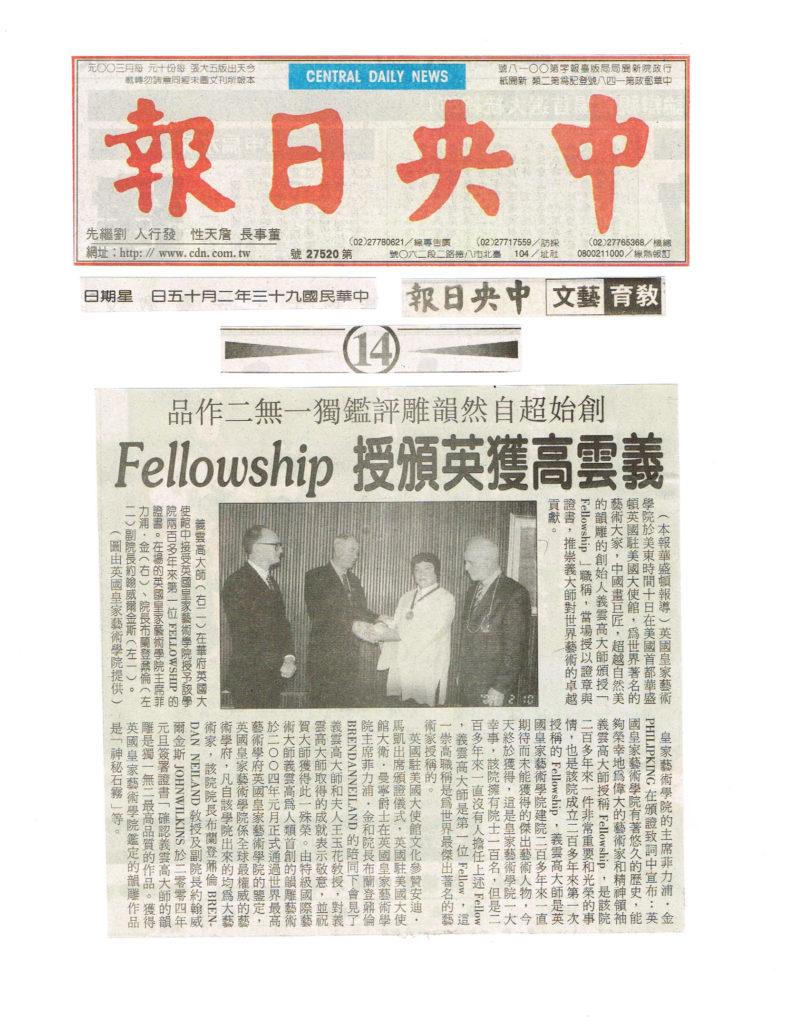 HHDorjeChangBuddhaIII Fellowship